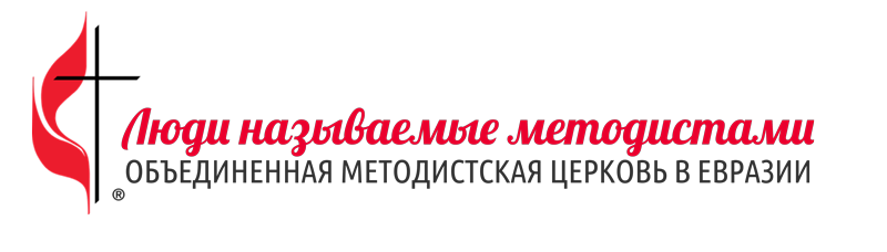 Объединенная Методистская Церковь Евразии
